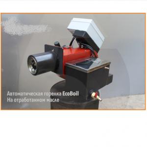 EcoBoil AV 20 Горелка на отработанном масле