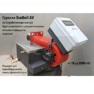 EcoBoil AV 40 Горелка на отработанном масле