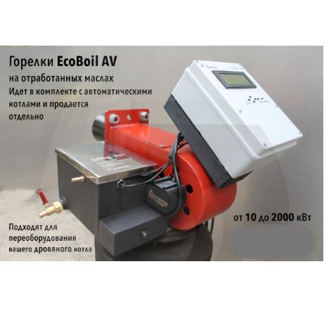 EcoBoil AV 150 Горелка на отработанном масле