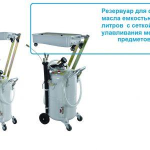 TS666090 Установка для слива масла комбинированная