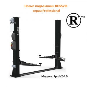 RproV2-4.0 ROSSVIK Двухстоечный автоподъемник