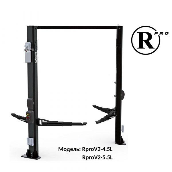 RproV2-4.5L ROSSVIK Двухстоечный подъемник